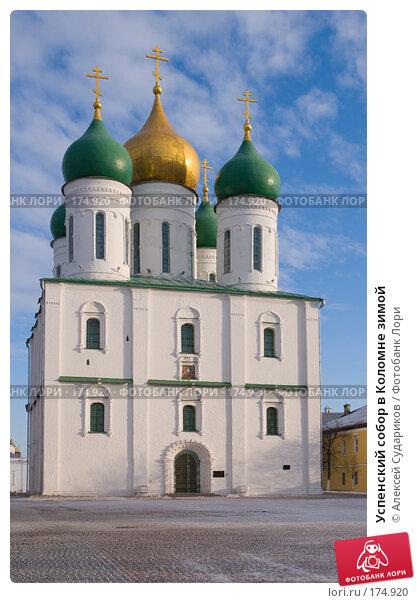 Успенский собор в Коломне зимой, фото № 174920, снято 13 января 2008 г. (c) Алексей Судариков / Фотобанк Лори