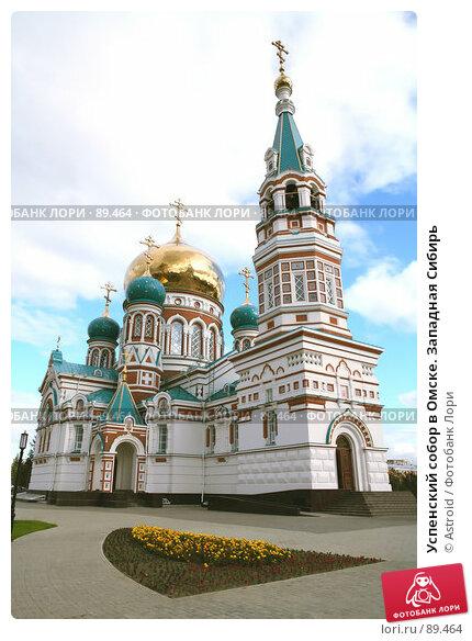 Успенский собор в Омске. Западная Сибирь, фото № 89464, снято 24 августа 2007 г. (c) Astroid / Фотобанк Лори