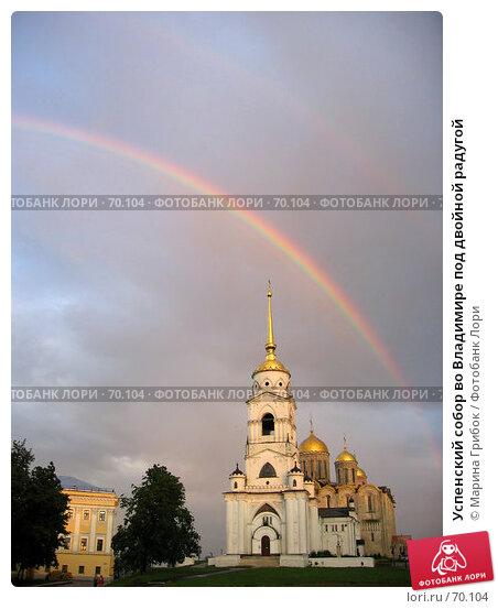 Купить «Успенский собор во Владимире под двойной радугой», фото № 70104, снято 12 августа 2004 г. (c) Марина Грибок / Фотобанк Лори
