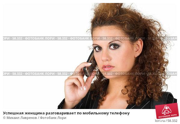 Успешная женщина разговаривает по мобильному телефону, фото № 58332, снято 23 сентября 2006 г. (c) Михаил Лавренов / Фотобанк Лори