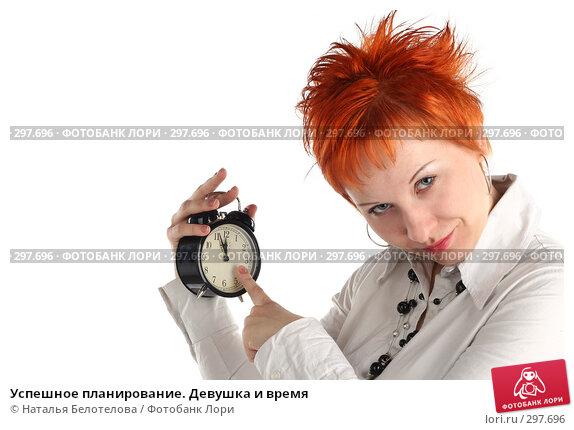 Успешное планирование. Девушка и время, фото № 297696, снято 17 мая 2008 г. (c) Наталья Белотелова / Фотобанк Лори