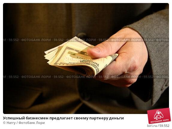 Успешный бизнесмен предлагает своему партнеру деньги, фото № 59552, снято 21 июня 2005 г. (c) Harry / Фотобанк Лори