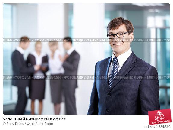 Купить «Успешный бизнесмен в офисе», фото № 1884560, снято 17 июня 2010 г. (c) Raev Denis / Фотобанк Лори