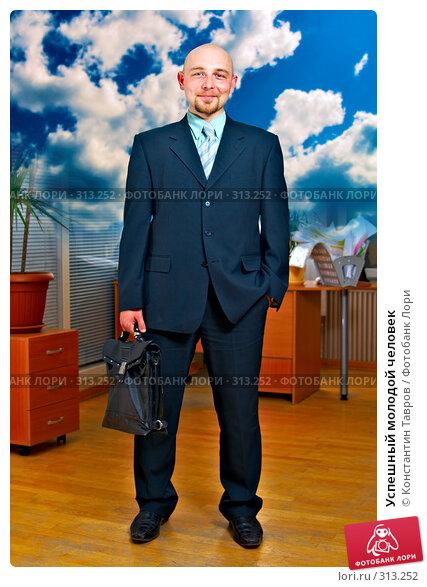 Успешный молодой человек, фото № 313252, снято 22 мая 2008 г. (c) Константин Тавров / Фотобанк Лори