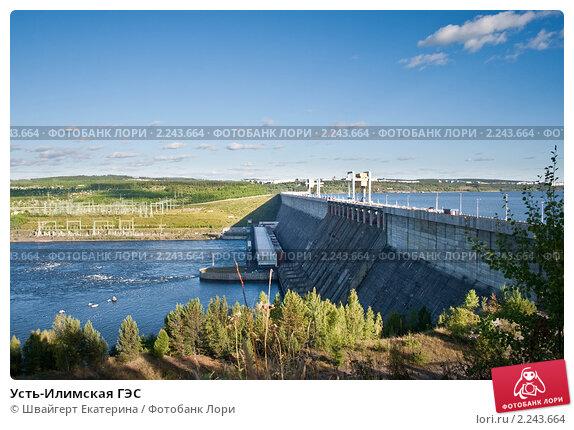 Купить «Усть-Илимская ГЭС», фото № 2243664, снято 24 апреля 2019 г. (c) Швайгерт Екатерина / Фотобанк Лори