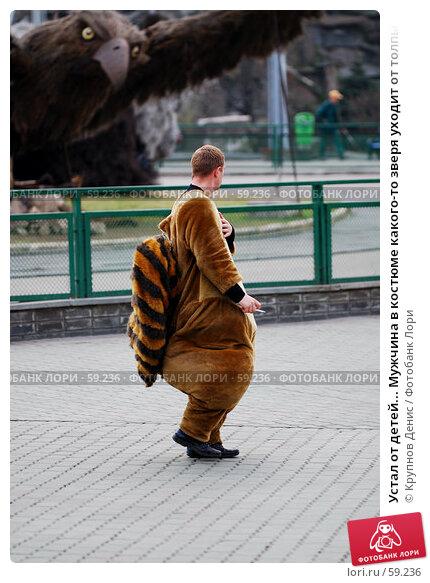 Устал от детей... Мужчина в костюме какого-то зверя уходит от толпы детей с сигаретой в руках..., фото № 59236, снято 4 марта 2007 г. (c) Крупнов Денис / Фотобанк Лори