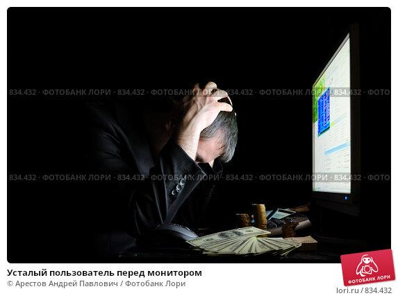 Купить «Усталый пользователь перед монитором», фото № 834432, снято 14 марта 2009 г. (c) Арестов Андрей Павлович / Фотобанк Лори