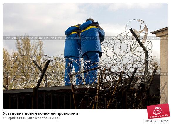 Установка новой колючей проволоки, фото № 111736, снято 22 октября 2007 г. (c) Юрий Синицын / Фотобанк Лори