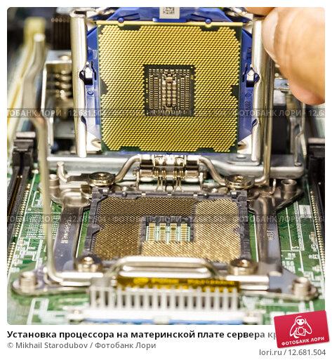 Купить «Установка процессора на материнской плате сервера крупным планом», фото № 12681504, снято 23 февраля 2019 г. (c) Mikhail Starodubov / Фотобанк Лори