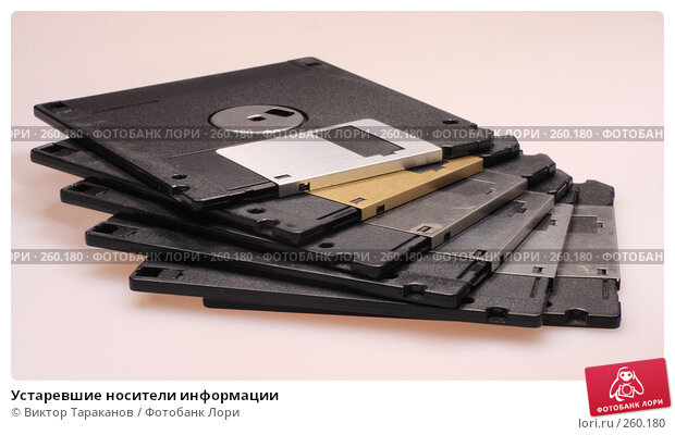 Устаревшие носители информации, эксклюзивное фото № 260180, снято 20 января 2008 г. (c) Виктор Тараканов / Фотобанк Лори