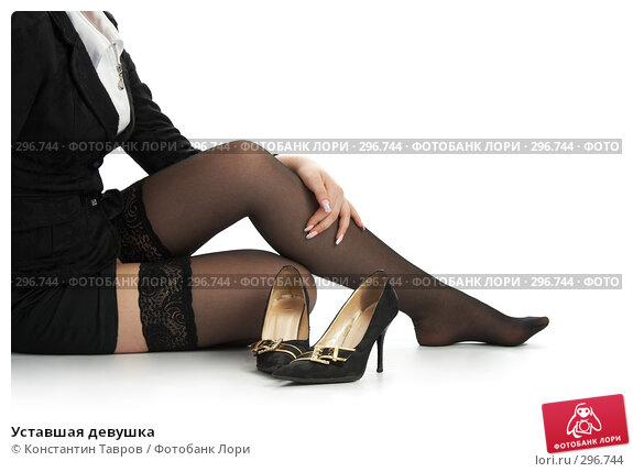 Уставшая девушка, фото № 296744, снято 2 ноября 2007 г. (c) Константин Тавров / Фотобанк Лори