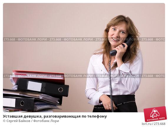 Уставшая девушка, разговаривающая по телефону, фото № 273668, снято 28 августа 2007 г. (c) Сергей Байков / Фотобанк Лори