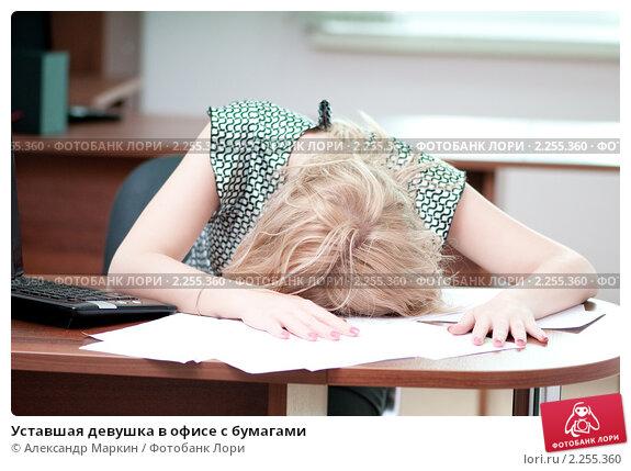фото уставшая девушка