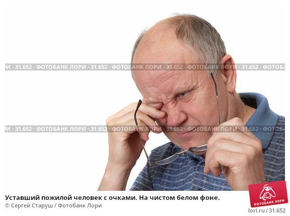 Уставший пожилой человек с очками. На чистом белом фоне., фото № 31652, снято 24 марта 2007 г. (c) Сергей Старуш / Фотобанк Лори