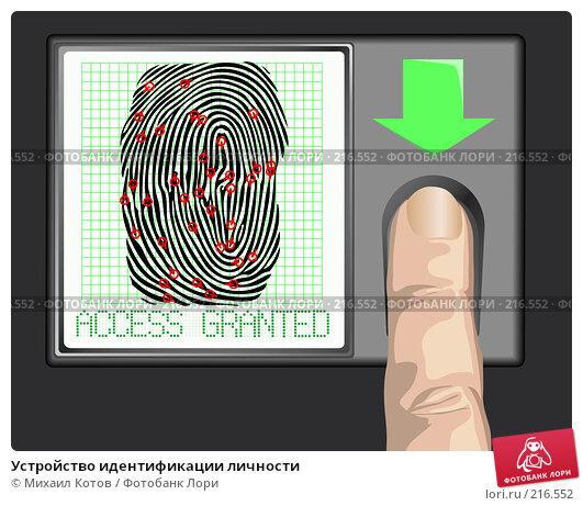 Устройство идентификации личности, иллюстрация № 216552 (c) Михаил Котов / Фотобанк Лори