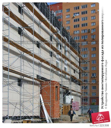 Купить «Устройство вентилируемого фасада из полированного керамогранита», эксклюзивное фото № 223508, снято 27 августа 2007 г. (c) Владимир Чинин / Фотобанк Лори