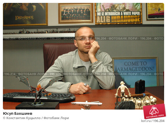 Юсуп Бахшиев, фото № 196204, снято 20 сентября 2003 г. (c) Константин Куцылло / Фотобанк Лори