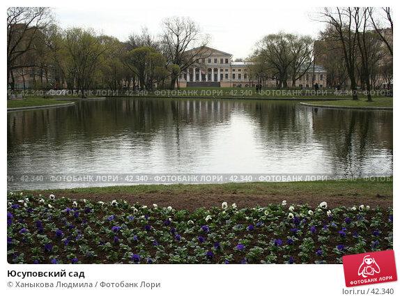 Купить «Юсуповский сад», фото № 42340, снято 3 мая 2007 г. (c) Ханыкова Людмила / Фотобанк Лори