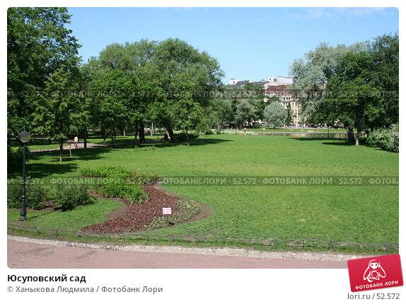 Юсуповский сад, фото № 52572, снято 14 июня 2007 г. (c) Ханыкова Людмила / Фотобанк Лори