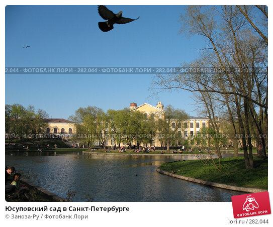 Юсуповский сад в Санкт-Петербурге, фото № 282044, снято 2 мая 2008 г. (c) Заноза-Ру / Фотобанк Лори