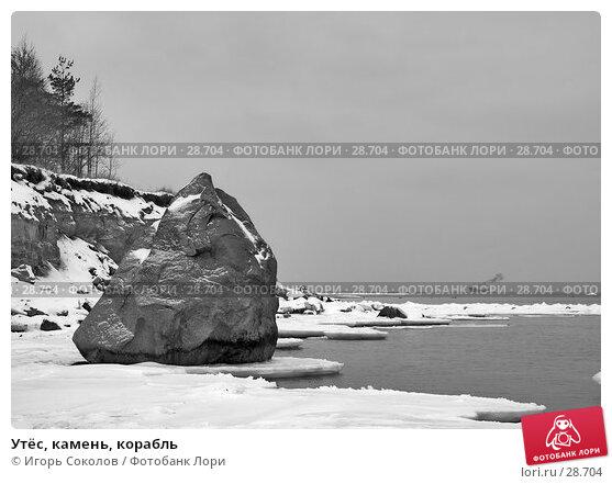 Утёс, камень, корабль, фото № 28704, снято 27 февраля 2017 г. (c) Игорь Соколов / Фотобанк Лори