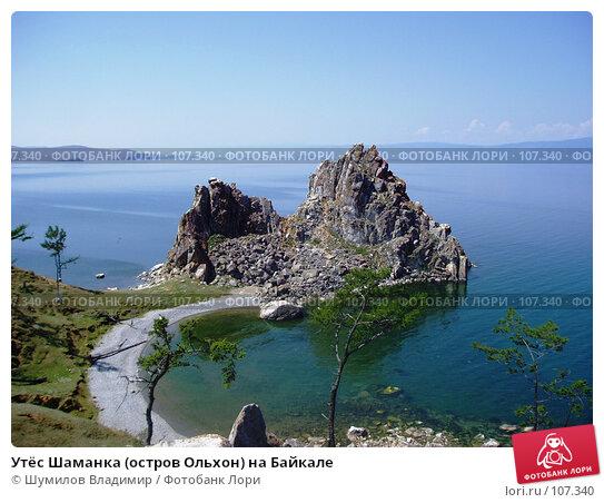 Утёс Шаманка (остров Ольхон) на Байкале, фото № 107340, снято 30 июня 2006 г. (c) Шумилов Владимир / Фотобанк Лори