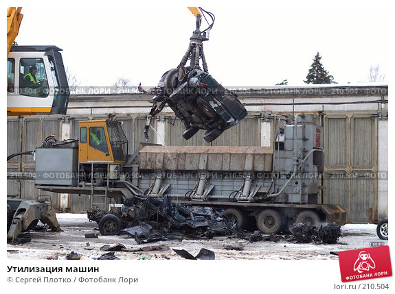 Утилизация машин, фото № 210504, снято 24 февраля 2008 г. (c) Сергей Плотко / Фотобанк Лори