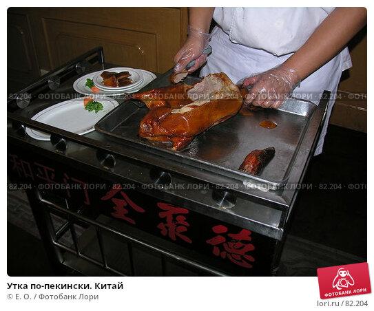 Купить «Утка по-пекински. Китай», фото № 82204, снято 6 сентября 2007 г. (c) Екатерина Овсянникова / Фотобанк Лори