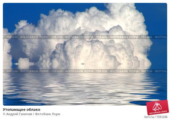 Утопающее облако, фото № 159636, снято 28 мая 2004 г. (c) Андрей Ганичев / Фотобанк Лори