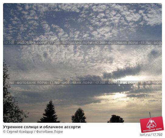 Утреннее солнце и облачное ассорти, фото № 17760, снято 27 июня 2006 г. (c) Сергей Ксейдор / Фотобанк Лори