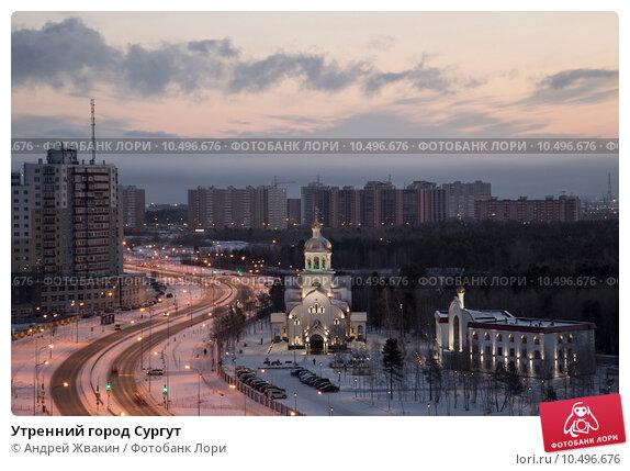 Утренний город Сургут (2014 год). Стоковое фото, фотограф Андрей Жвакин / Фотобанк Лори