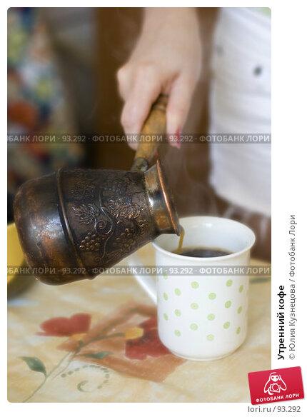 Утренний кофе, фото № 93292, снято 21 сентября 2007 г. (c) Юлия Кузнецова / Фотобанк Лори
