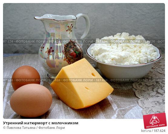 Утренний натюрморт с молочником, фото № 187624, снято 22 апреля 2007 г. (c) Павлова Татьяна / Фотобанк Лори