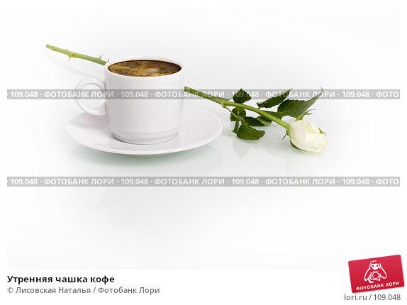 Утренняя чашка кофе, фото № 109048, снято 1 ноября 2007 г. (c) Лисовская Наталья / Фотобанк Лори