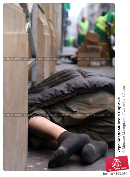 Купить «Утро бездомного в Париже», фото № 103080, снято 23 апреля 2018 г. (c) Михаил Мандрыгин / Фотобанк Лори