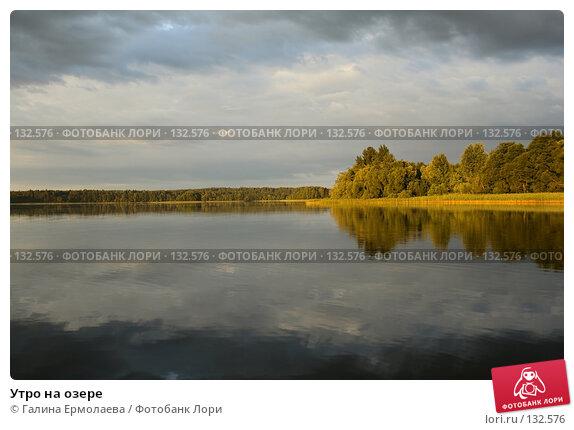 Купить «Утро на озере», фото № 132576, снято 24 июля 2006 г. (c) Галина Ермолаева / Фотобанк Лори