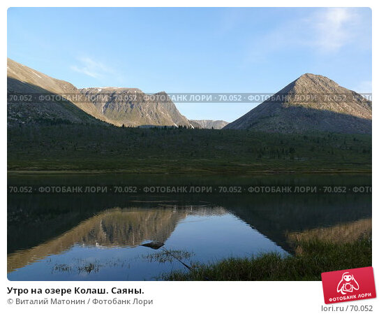 Утро на озере Колаш. Саяны., фото № 70052, снято 23 июня 2007 г. (c) Виталий Матонин / Фотобанк Лори