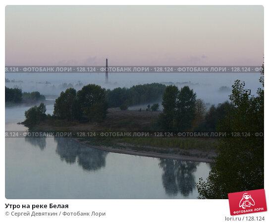 Купить «Утро на реке Белая», фото № 128124, снято 21 сентября 2007 г. (c) Сергей Девяткин / Фотобанк Лори
