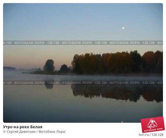 Утро на реке Белая, фото № 128128, снято 28 сентября 2007 г. (c) Сергей Девяткин / Фотобанк Лори