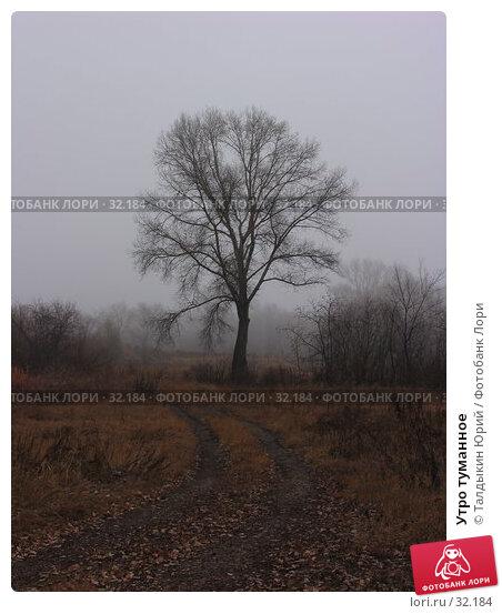 Утро туманное, фото № 32184, снято 5 ноября 2006 г. (c) Талдыкин Юрий / Фотобанк Лори
