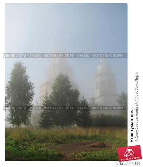 Утро туманное..., фото № 114860, снято 31 июля 2007 г. (c) Алембатров Алексей / Фотобанк Лори