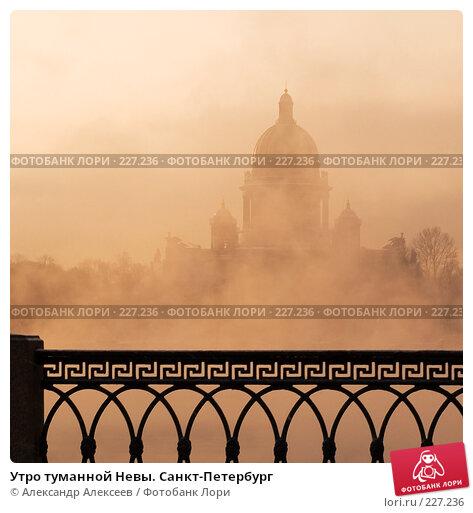 Утро туманной Невы. Санкт-Петербург, эксклюзивное фото № 227236, снято 10 марта 2006 г. (c) Александр Алексеев / Фотобанк Лори