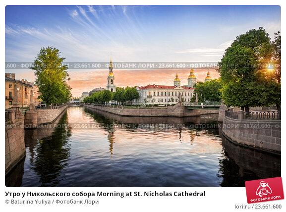 Купить «Утро у Никольского собора Morning at St. Nicholas Cathedral», фото № 23661600, снято 13 июня 2015 г. (c) Baturina Yuliya / Фотобанк Лори