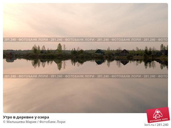 Утро в деревне у озера, фото № 281240, снято 1 мая 2008 г. (c) Малышева Мария / Фотобанк Лори