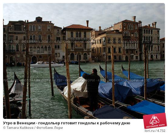 Утро в Венеции - гондольер готовит гондолы к рабочему дню, фото № 4732, снято 28 февраля 2006 г. (c) Tamara Kulikova / Фотобанк Лори