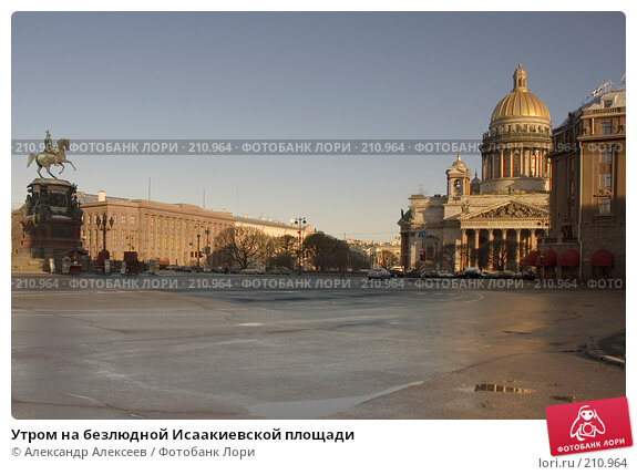 Утром на безлюдной Исаакиевской площади, эксклюзивное фото № 210964, снято 19 апреля 2007 г. (c) Александр Алексеев / Фотобанк Лори