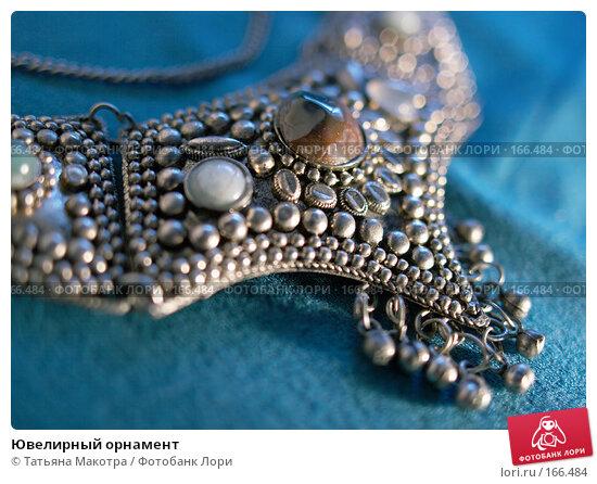 Ювелирный орнамент, фото № 166484, снято 5 марта 2007 г. (c) Татьяна Макотра / Фотобанк Лори