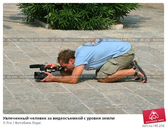 Увлеченный человек за видеосъемкой с уровня земли, фото № 85216, снято 26 августа 2007 г. (c) Fro / Фотобанк Лори