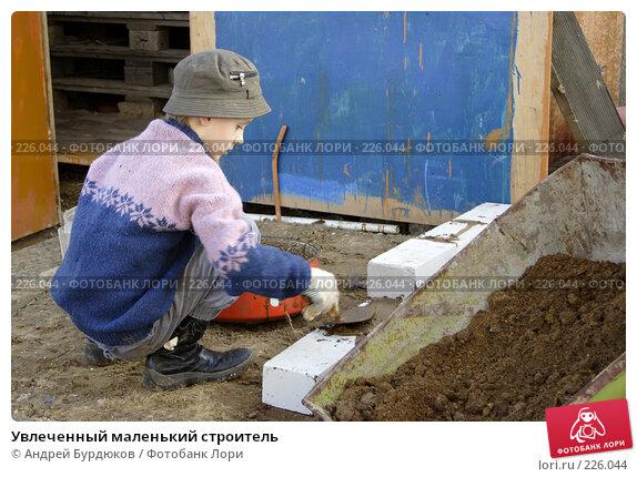 Купить «Увлеченный маленький строитель», фото № 226044, снято 15 марта 2008 г. (c) Андрей Бурдюков / Фотобанк Лори