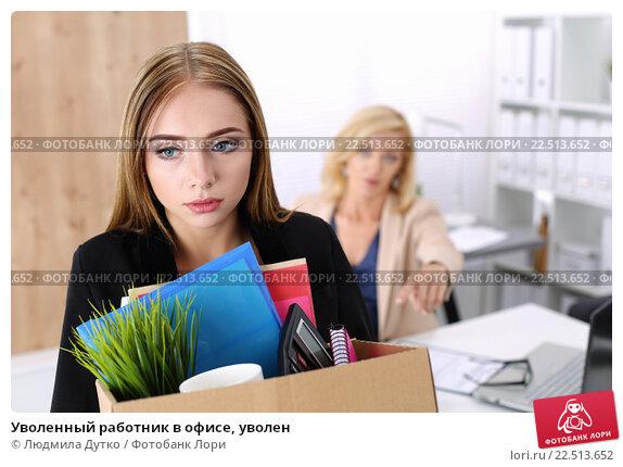 Купить «Уволенный работник в офисе, уволен», фото № 22513652, снято 14 августа 2015 г. (c) Людмила Дутко / Фотобанк Лори